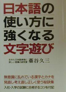 日本語の使い方に強くなる文字遊び