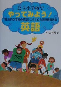 『公立小学校でやってみよう!英語』吉村峰子
