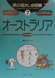 旅の指さし会話帳 オーストラリア オーストラリア英語