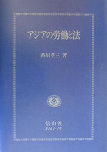 アジアの労働と法