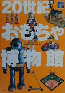20世紀おもちゃ博物館