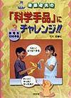 毛利綾『後藤道夫の「科学手品」にチャレンジ!! 静電気・10の手品』