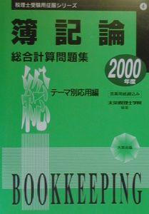 簿記論総合計算問題集(テーマ別応用編) 2000