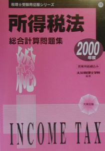 所得税法総合計算問題集 2000