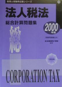 法人税法総合計算問題集 2000