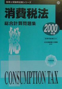 消費税法総合計算問題集 2000