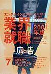エンタテインメント業界就職7 広告 2001