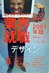 エンタテインメント業界就職8 デザイン 2001