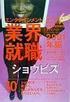 エンタテインメント業界就職10 ショウビズ 2001