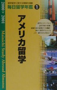 毎日留学年鑑 アメリカ編 2000ー2001 1