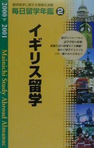 毎日留学年鑑 イギリス編 2000ー2001 2