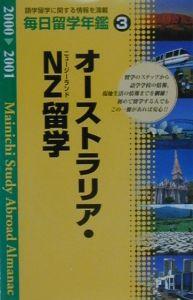 毎日留学年鑑 オーストラリア・NZ(ニュージーランド)編 2000ー2001 3