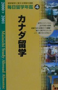 毎日留学年鑑 カナダ編 2000ー2001 4