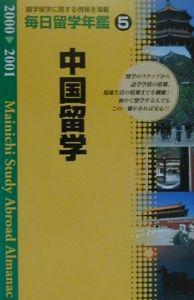 毎日留学年鑑 中国編 2000ー2001 5