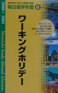 毎日留学年鑑 ワーキングホリデー編 2000ー2001 6