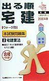 宅建業法 2000年版