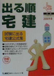 出る順宅建 試験に出る宅建公式集 2000年版