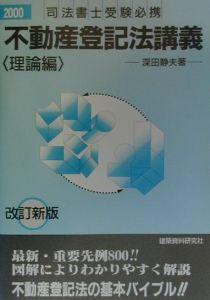 不動産登記法講義 理論編 2000年