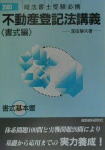 不動産登記法講義 書式編 2000年