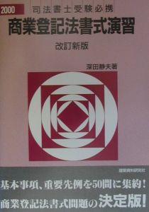 商業登記法書式演習 2000年