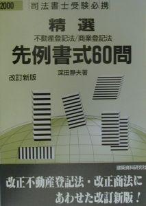 精選不動産登記法・商業登記法先例書式60問 2000年