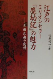 江戸のミリオンセラー『塵劫記』の魅力