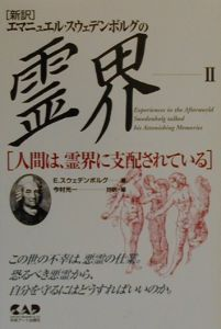 エマニュエル・スウェデンボルグの霊界 人間は、霊界に支配されている