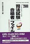 司法試験合格者ファイル '2000