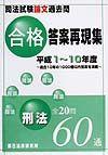 合格答案再現集/刑法 平成1~10年度