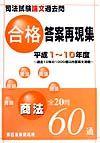合格答案再現集/商法 平成1~10年度