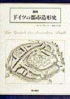 カール グルーバー『図説ドイツの都市造形史』