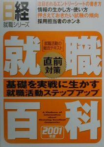 就職百科 2001年版 直前対策