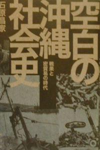 『空白の沖縄社会史』石原昌家