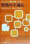 シリーズ・人間と性格 性格の不適応 第7巻