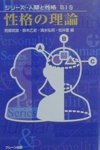シリーズ・人間と性格 性格の理論 第1巻