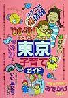 子どもといっしょに東京子育てガイド '00~'01