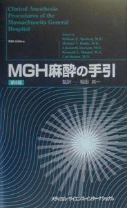 MGH麻酔の手引