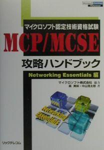 MCP/MCSE攻略ハンドブック