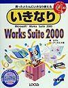 いきなりWorks Suite 2000