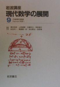『岩波講座現代数学の展開』斎藤毅