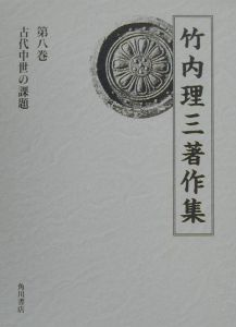 竹内理三著作集 古代中世の課題 第8巻