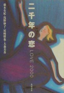 『二千年の恋』藤本有紀