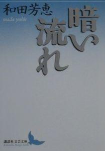 『暗い流れ』和田芳恵