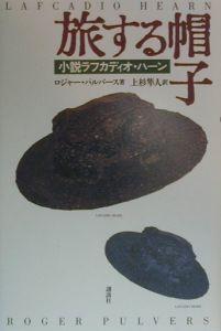 旅する帽子
