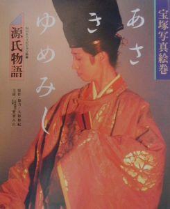 『宝塚写真絵巻源氏物語「あさきゆめみし」』篠田昇