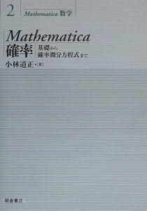 Mathematica確率