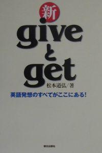 新giveとget