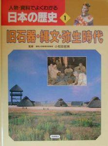 人物・資料でよくわかる日本の歴史 旧石器・縄文・弥生時代