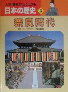 人物・資料でよくわかる日本の歴史 奈良時代