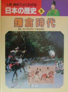 人物・資料でよくわかる日本の歴史 鎌倉時代